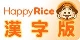 HappyRice 漢字版